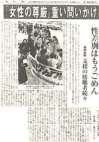 1989年11月の口頭弁論を報じた新聞記事
