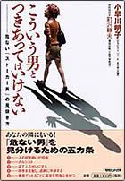 「こういう男とつきあってはいけない―危ない「ストーカー男」の見抜き方」(小早川明子著・マガジンハウス 価格1,300円+税)