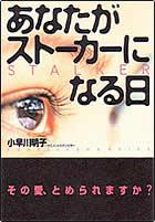 「あなたがストーカーになる日」(小早川明子著・広済堂出版 価格1,400円+税)