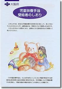 各都道府県の窓口で「児童扶養手当受給者のしおり」が配布されている