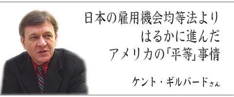 日本の雇用機会均等法よりはるかに進んだアメリカの「平等」事情 ケント・ギルバードさん