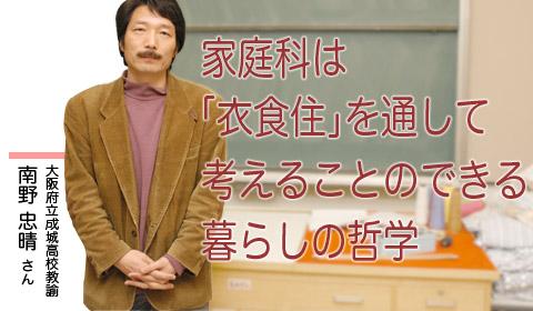 家庭科は「衣食住」を通して考えることのできる暮らしの哲学 大阪府立成城高校教諭 南野忠晴さん