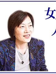 関西大学人権問題研究室 源淳子さん