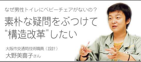 """「なぜ男性トイレにベビーチェアがないの?」素朴な疑問をぶつけて""""構造改革""""したい。 大阪市交通局 設計士 大野美喜子さん"""