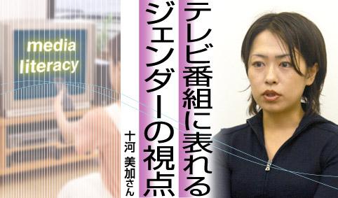 テレビ番組に表れるジェンダーの視点 十河美加さん