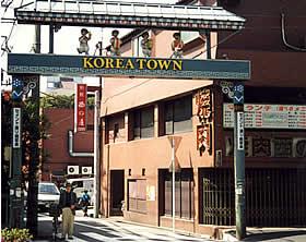 地域には焼肉店や韓国食材店が並ぶコリアンタウンもある