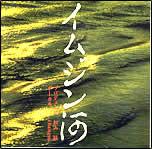 「イムジン河」復活のきっかけとなった新バージョン、キム・チャンスが歌う『イムジン河』