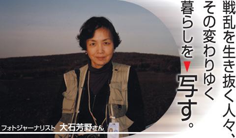 戦乱を生き抜く人々、その変わりゆく暮らしを写す。フォトジャーナリスト大石芳野さん。