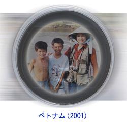 ベトナム(2001)