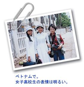 ベトナムで。女子高校生の表情は明るい。