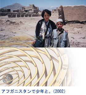アフガニスタンで少年と。(2002)