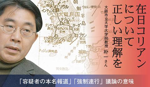 在日コリアンについて正しい理解を~「容疑者の本名報道」「強制連行」議論の意味。大阪市立大学教授 朴一さん