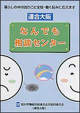 連合大阪の「なんでも相談センター」
