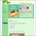 「守る会」のホームページ