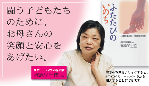 闘う子供たちのために、お母さんの笑顔と安心を上げたい。サポートハウス親の会 梶原早千枝さん