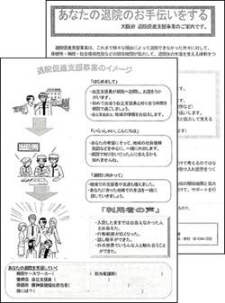 大阪府退院促進事業 ご案内