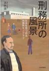 著書「刑務所の風景」の写真