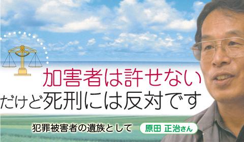 加害者は許せない、だけど死刑には反対です。原田正治さん