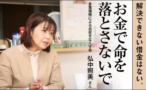 お金で命を落とさないで 弘中照美さん