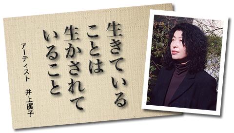 生きていることは生かされていること アーティスト井上廣子さん