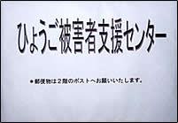 ひょうご被害者支援センターのドアの張り紙の写真