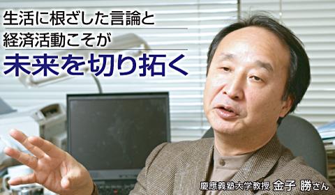 生活に根ざした言論とっ経済活動こそが未来を切り拓く。慶應義塾大学教授 金子 勝さん