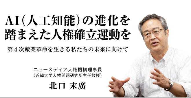 title_kitaguchi.jpg